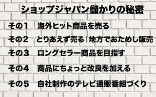 がっちりマンデー|ショップジャパン儲かりに秘密まとめ.jpg