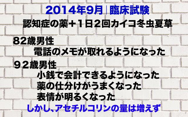 2014.9_臨床試験.jpg