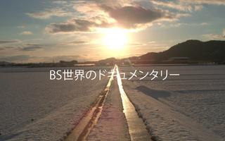 BS世界のドキュメンタリー.jpg