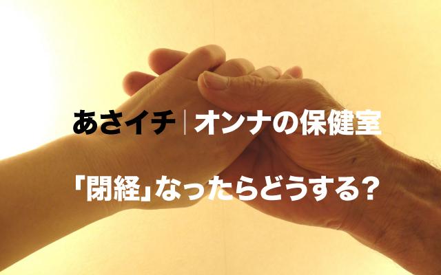 あさイチ オンナの保健室「閉経」.jpg