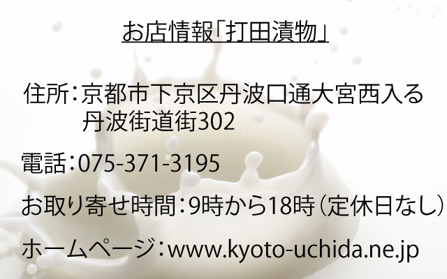 お店情報「打田漬物」.jpg