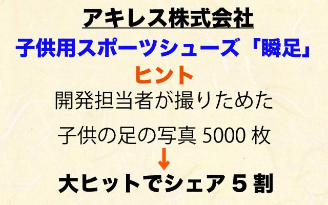 がっちりマンデー|アキレス株式会社.jpg