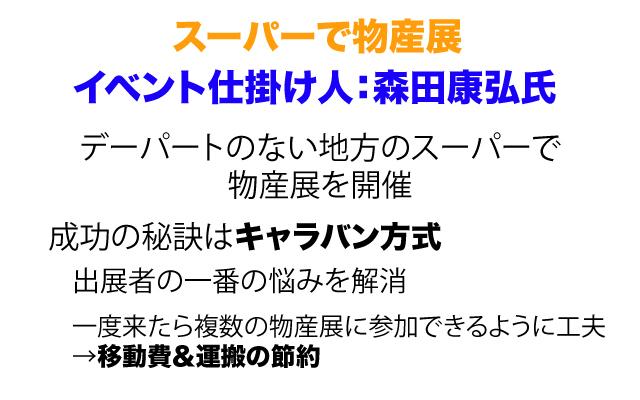 がっちりマンデー|スーパー物産展.jpg
