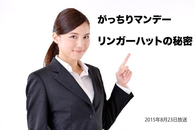 がっちりマンデー|リンガーハット.jpg