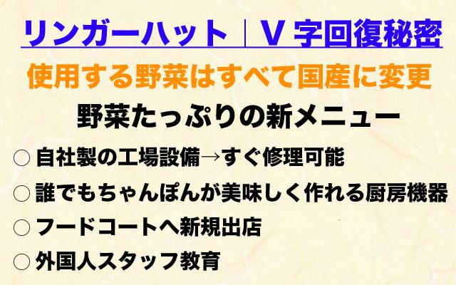 がっちりマンデー|リンガーハットV字回復の秘密.jpg