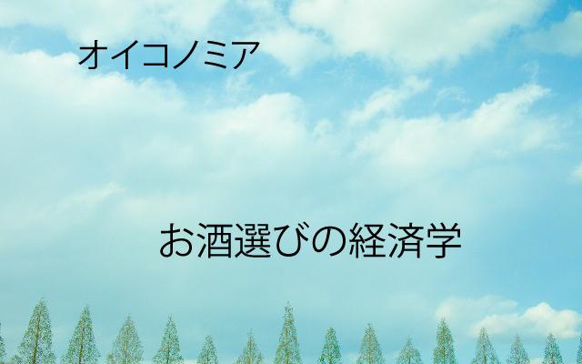 オイコノミア|お酒選びの経済学.jpg