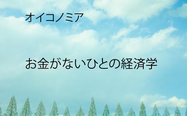 オイコノミア お金がない人の経済学.jpg