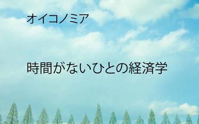 オイコノミア|テーマ.jpg