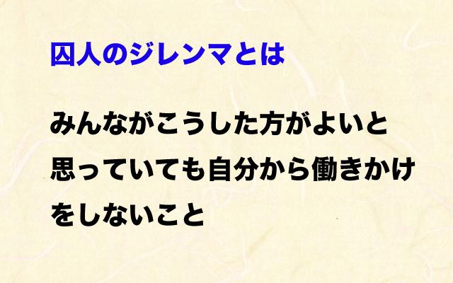 オイコノミア|囚人のジレンマ.jpg