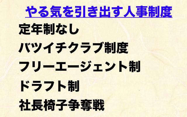 カンブリア宮殿|やる気を引き出す人事制度.jpg