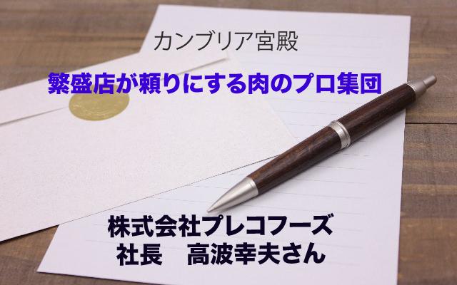 カンブリア宮殿|プレコフーズ高波幸夫さん.jpg