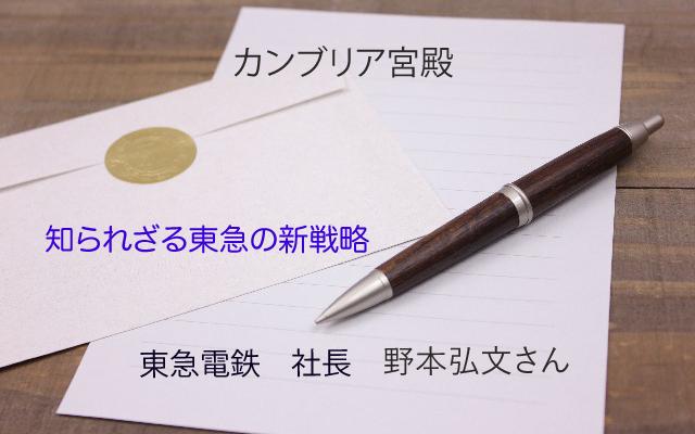 カンブリア宮殿|東急社長_野本弘文さん.jpg