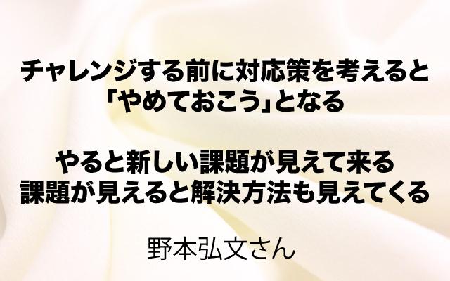 カンブリア宮殿|東急電鉄_チャレンジ.jpg