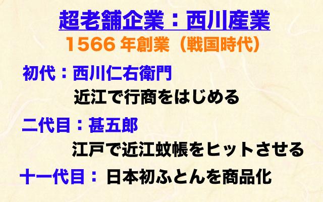カンブリア宮殿|西川産業歴史.jpg