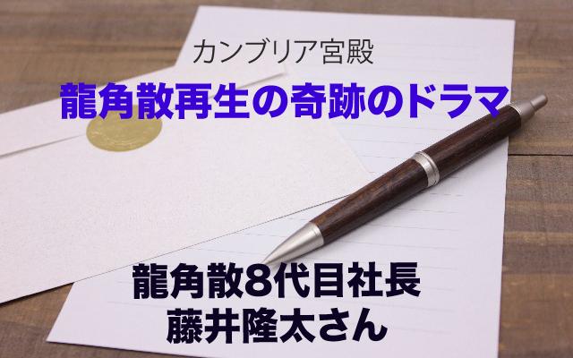 カンブリア宮殿|龍角散8代目社長藤井隆太さん.jpg