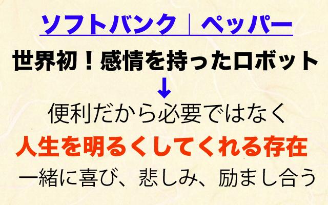 ガイアの夜明け ペッパー.jpg