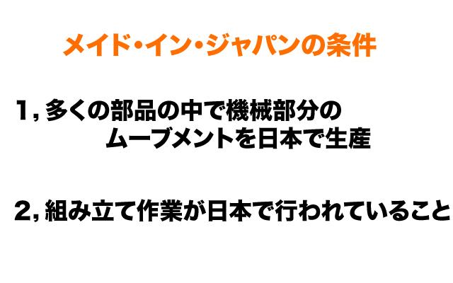ガイアの夜明け|メイドインジャパンの条件.jpg
