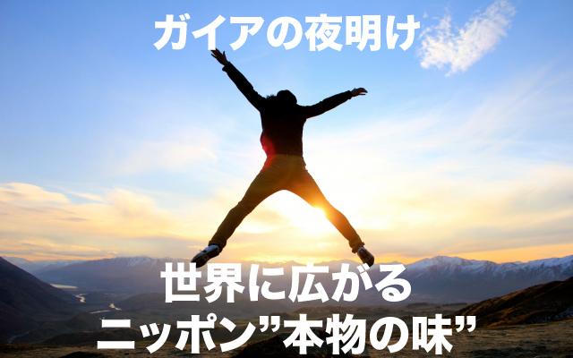 ガイアの夜明け|世界に広がるニッポン本物の味.jpg