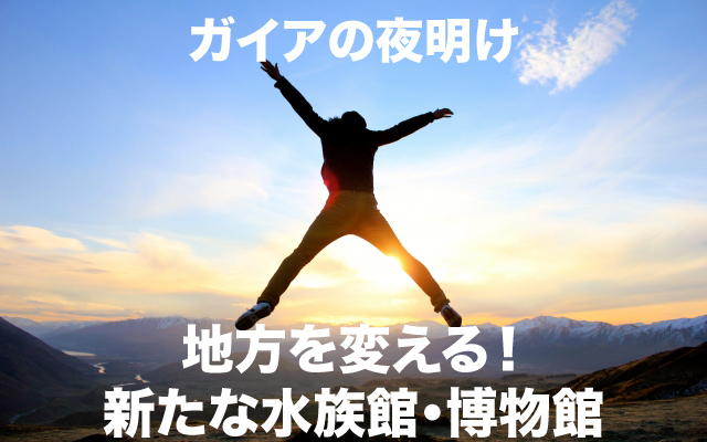 ガイアの夜明け|地方を変える!新たな水族館・博物館.jpg