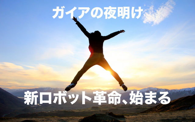 ガイアの夜明け 新ロボット革命.jpg