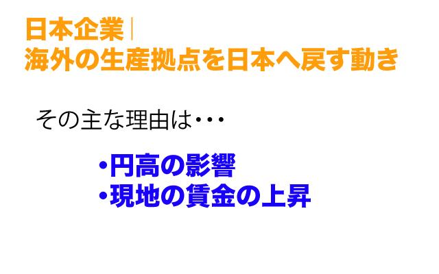 ガイアの夜明け|生産拠点を日本へ.jpg