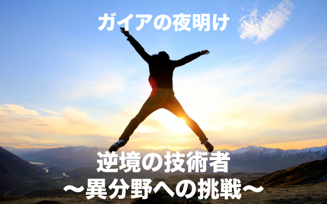 ガイアの夜明け|逆境の技術者〜異分野への挑戦〜.jpg