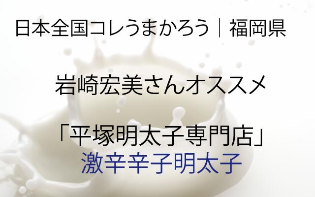 コレうまかろう岩崎宏美さんオススメ.jpg