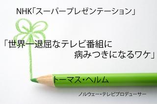 スーパープレゼンテーション テーマ-トーマスヘルム.jpg