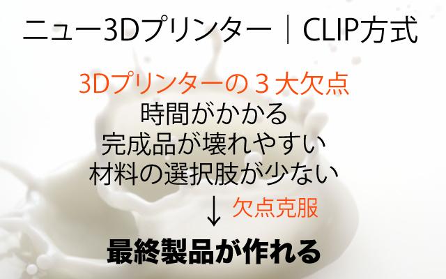 スーパープレゼンテーション|3DプリンターCLIP方式.jpg