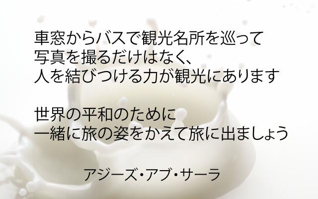 スーパープレゼンテーション|アジーズアブサーラまとめ.jpg