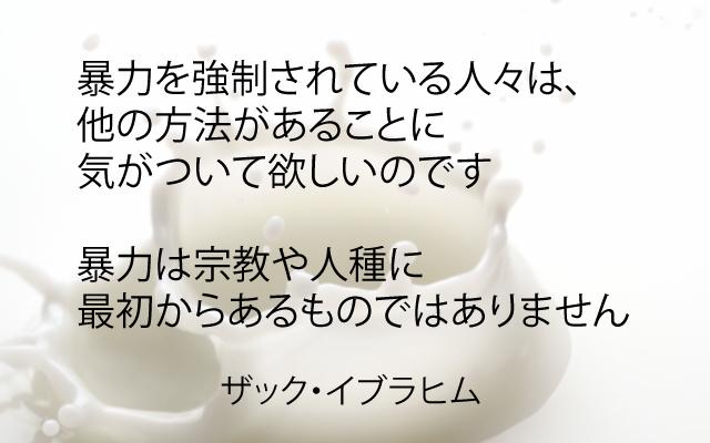 スーパープレゼンテーション|ザック・イブラヒムまとめ.jpg