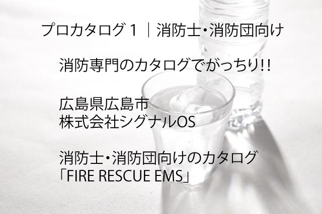 プロカタログ1|消防士向け.jpg