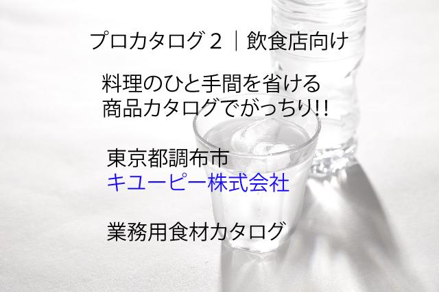 プロカタログ2|飲食店向け.jpg