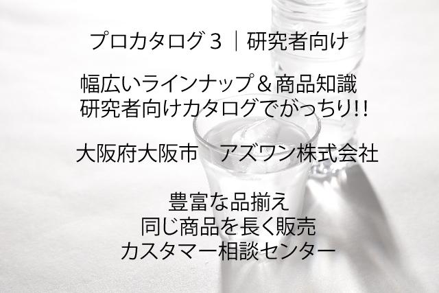 プロカタログ3|研究者向け.jpg