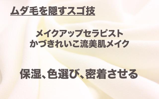 ムダ毛を隠す凄技.jpg