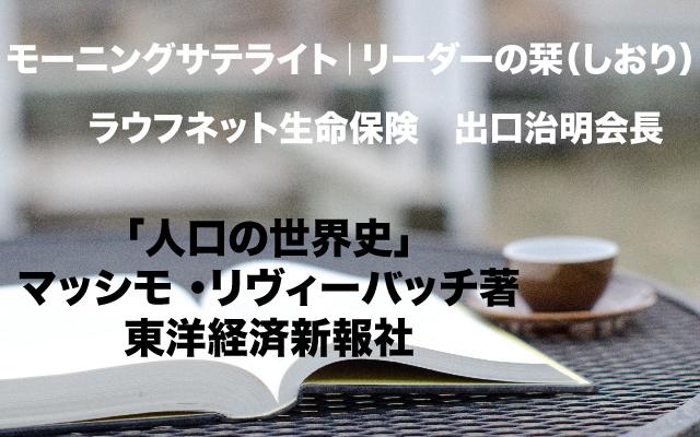 リーダーの栞|ライフネット生命 出口会長 人口の世界史.jpg
