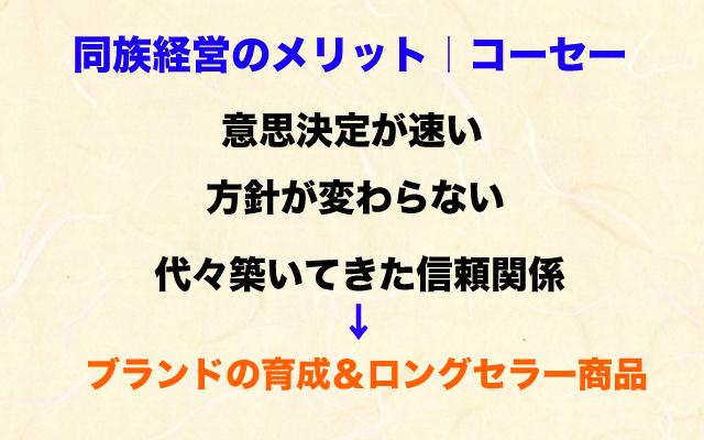 ワールドビジネスサテライト|コーセー.jpg