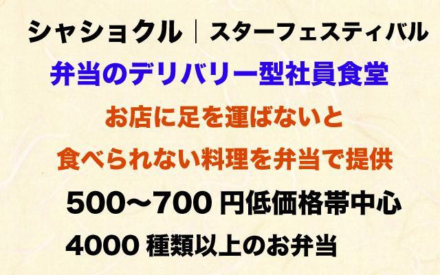 ワールドビジネスサテライト|シャショクル.jpg