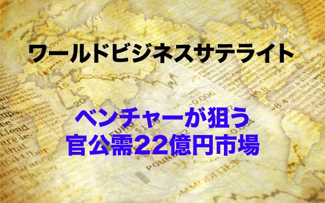 ワールドビジネスサテライト|ベンチャーが狙う官公需22億円市場.jpg