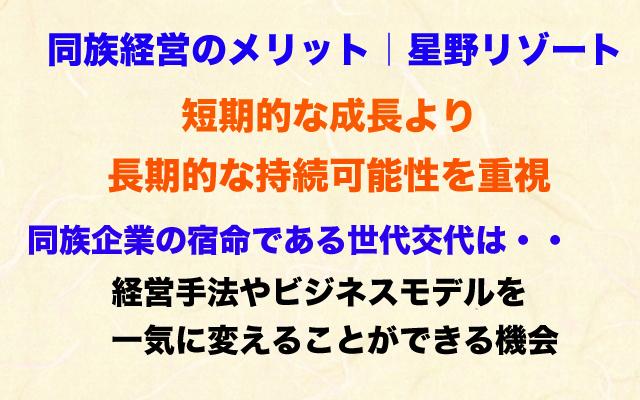 ワールドビジネスサテライト|星野リゾート.jpg
