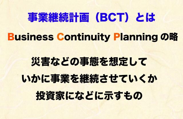 事業継続計画(BCT)とは.jpg