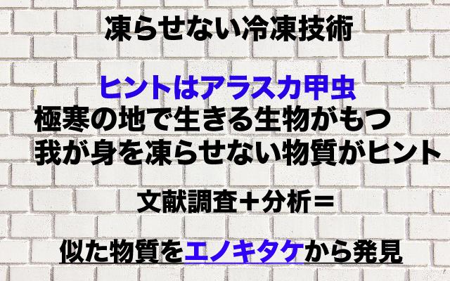 凍らせない冷凍技術.jpg