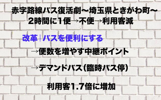 埼玉県ときがわ町.jpg