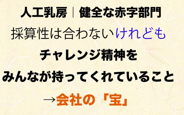 夢の扉 人工乳房は健全な赤字部門.jpg