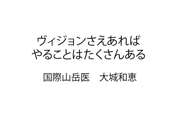 夢の扉|国際山岳医 大城和恵.jpg