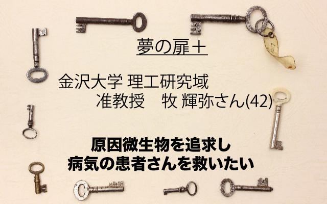 夢の扉|大気微生物研究_牧輝弥さん.jpg