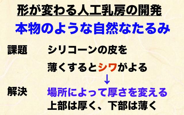 夢の扉 形が変わる人工乳房の開発.jpg