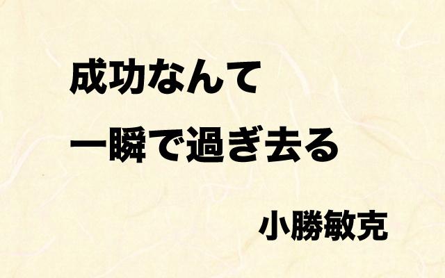 夢の扉 成功は一瞬で過ぎ去る_小勝敏克.jpg