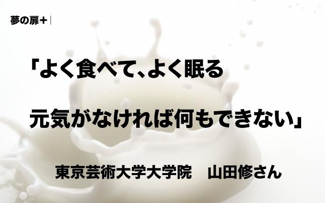 夢の扉|東京芸大 山田修さん終わりのことば.jpg
