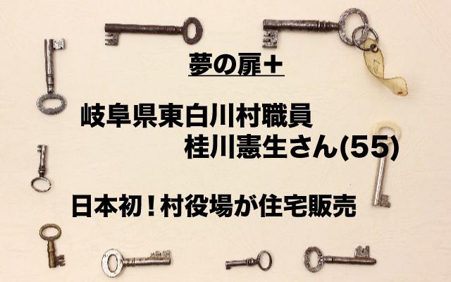 夢の扉 東白川村桂川さん住宅販売.jpg